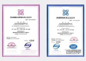 职业健康安全、质量管理体系认证证书